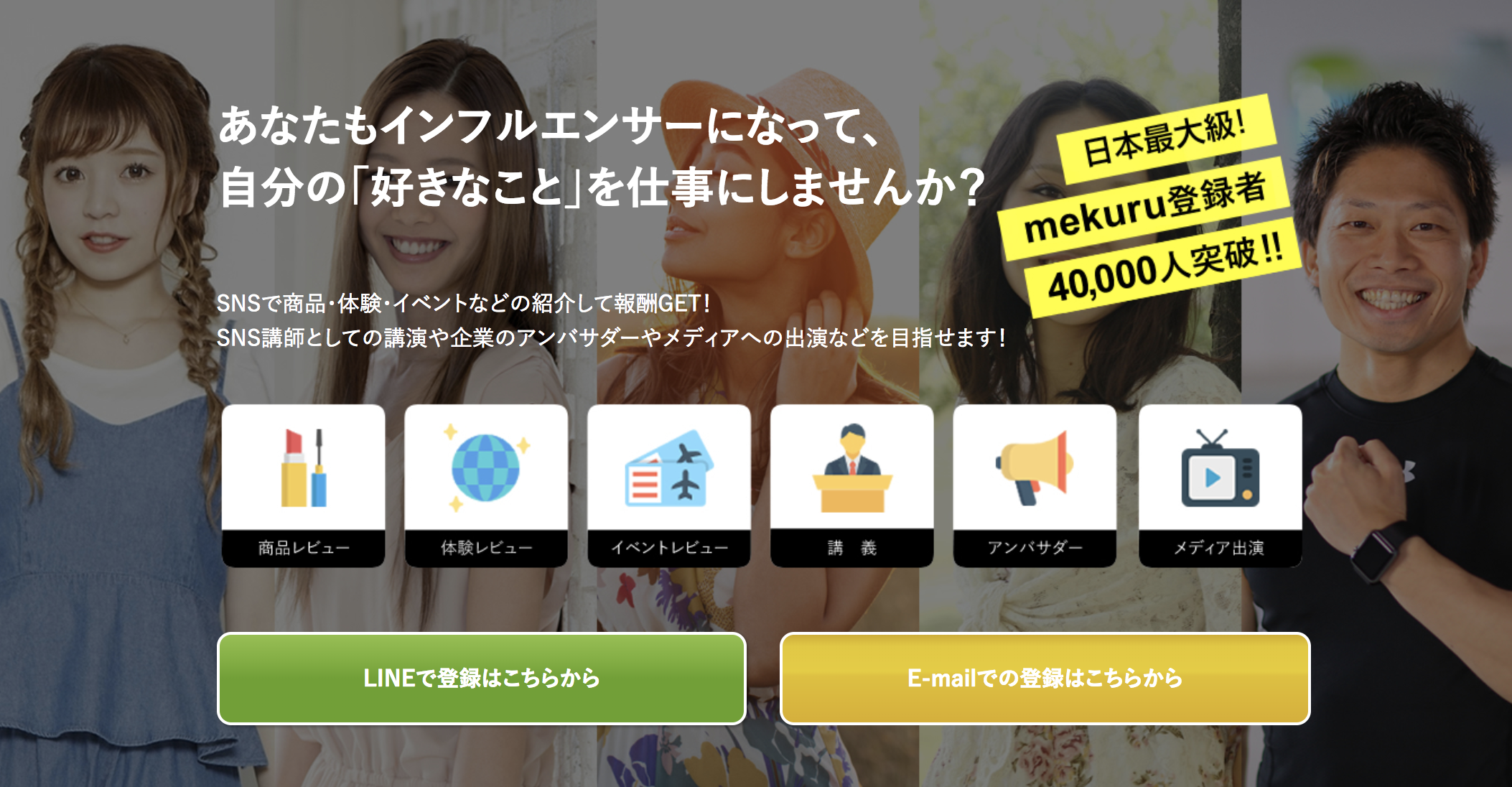働き方改革時代の新サービス、「mekuru」を正式リリースします。
